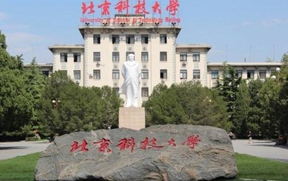 北京科技大學工程案例